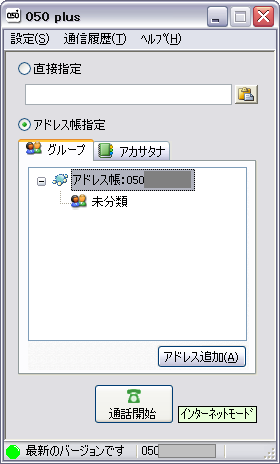 050 Plus for Windows
